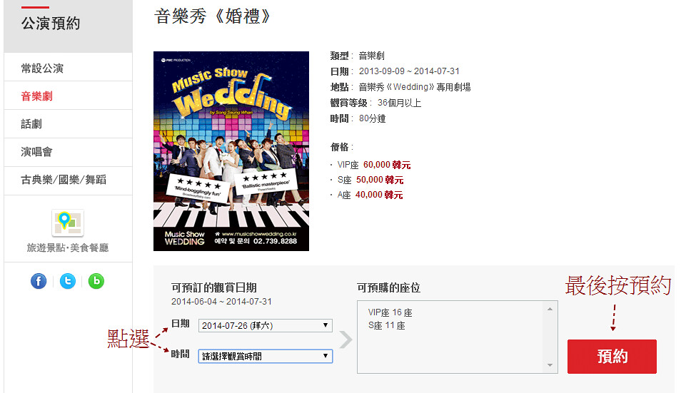 9K-Performance中文訂票