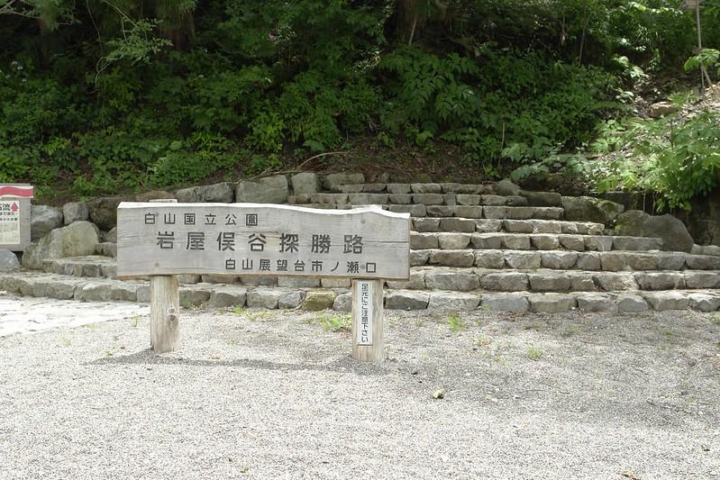 Hakusan Ichinose