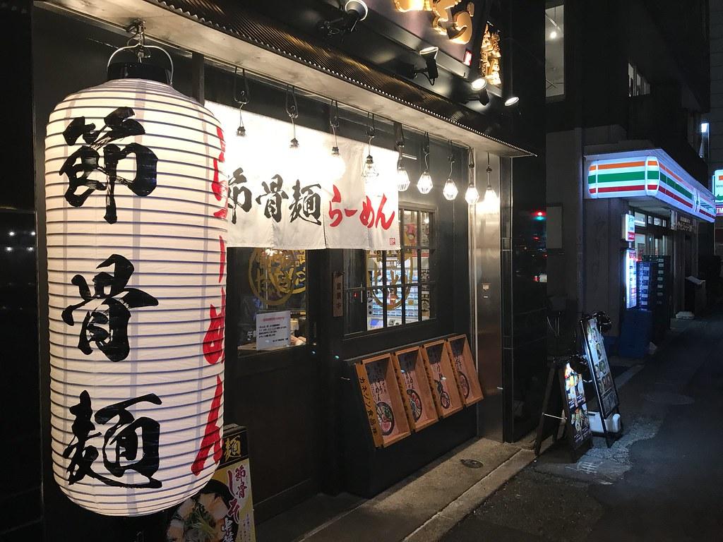 [東高円寺] 接骨麺たいぞう 東高円寺店