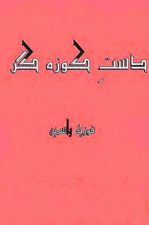 Dast E Kooza Gar  is a very well written complex script novel which depicts normal emotions and behaviour of human like love hate greed power and fear, writen by Fozia Yasmeen , Fozia Yasmeen is a very famous and popular specialy among female readers