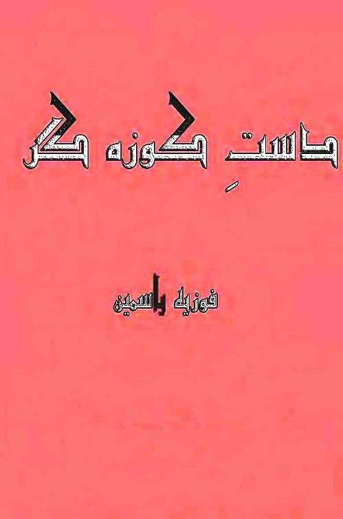 Dast E Kooza Gar Complete Novel By Fozia Yasmeen
