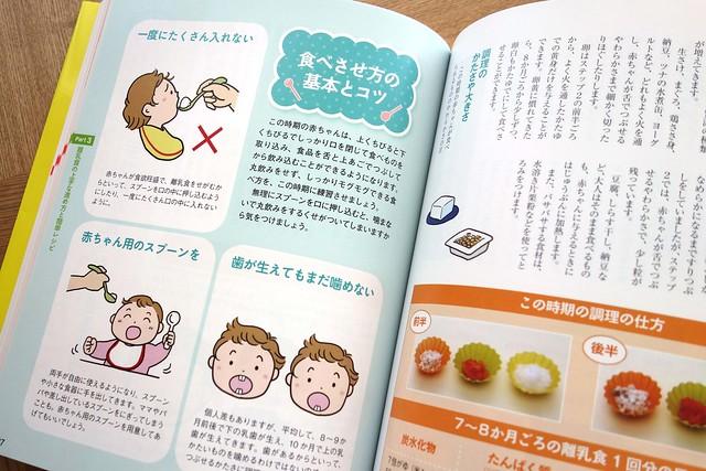 法研「らくらく育児百科」 4