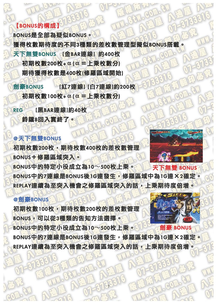 S0204侍魂~劍豪八番勝負 中文版攻略_Page_08