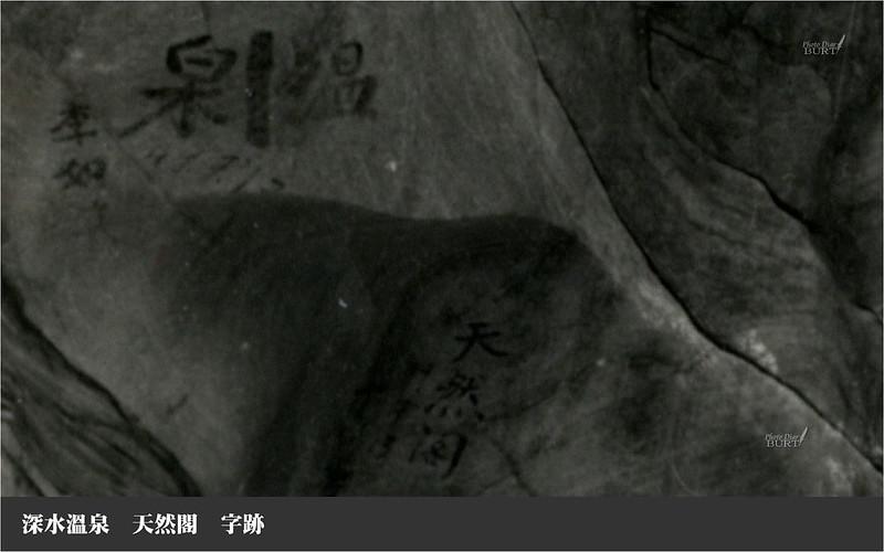 天然閣字跡