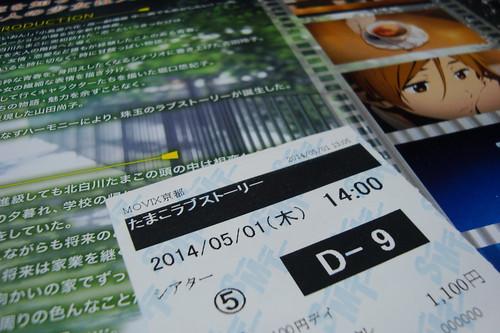 2014/05 たまこラブストーリー半券