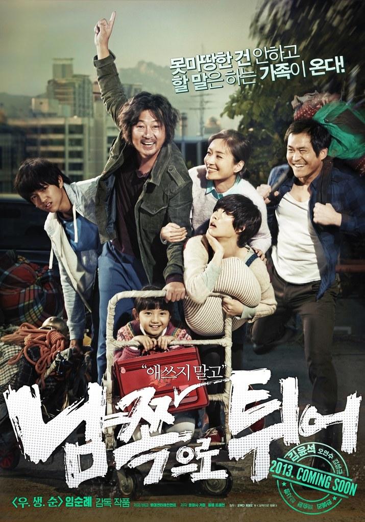韓國電影남쪽으로 튀어【南方大作戰】贈送電影票 (已截止) @GINA環球旅行生活|不會韓文也可以去韓國 🇹🇼