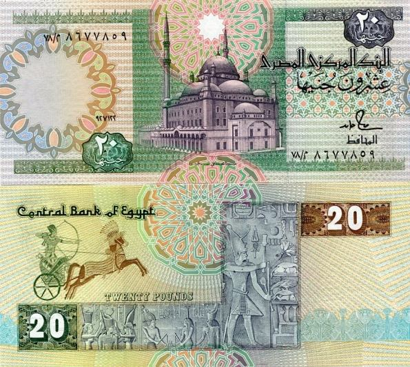 20 Libier Egypt 1978-1992, Pick 52