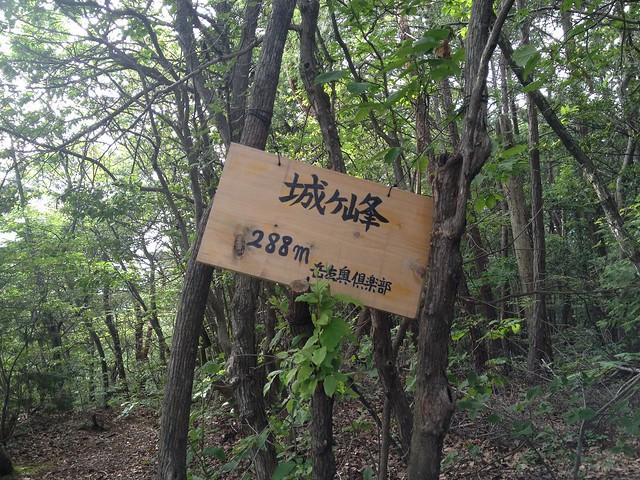 城ヶ峰 山名板