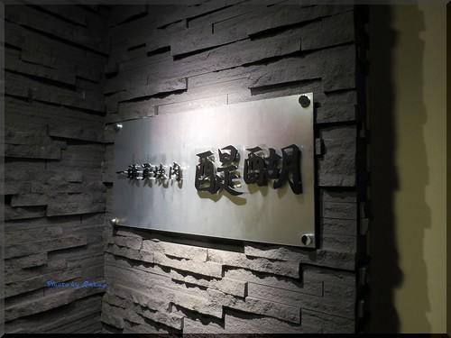 Photo:2014-06-10_T@ka.の食べ飲み歩きメモ(ブログ版)_【銀座】醍醐銀座店(焼肉)仙台牛A5ランクを堪能してみたよ!-01 By:logtaka
