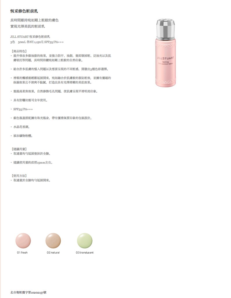 Jill Stuart Beauty 吉麗絲朵 (1)