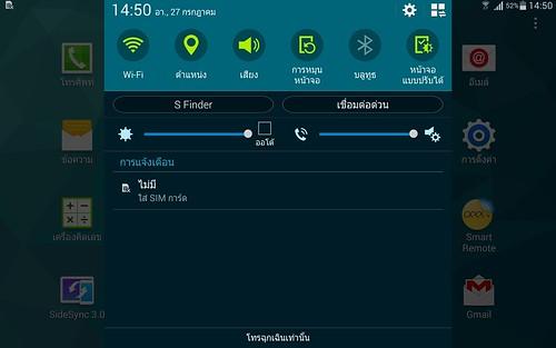 Notifications ของ Samsung Galaxy Tab S 8.4