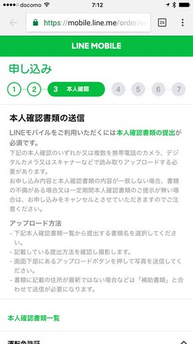 line-mobile-application - 15