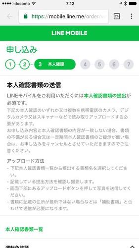 line-mobile-application - 15