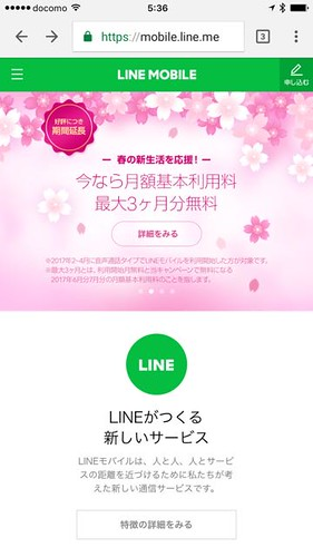 line-mobile-application-4