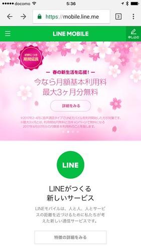 line-mobile-application-4