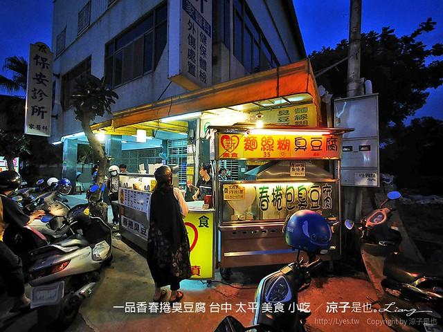 一品香春捲臭豆腐 台中 太平 美食 小吃 1