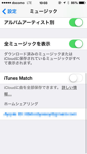 iTunes Match をオンにできるように