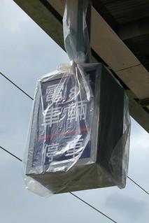 電車停車指示