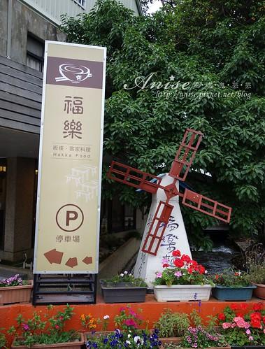 福樂麵店_001.jpg