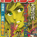 Weekly Shonen Jump_1974-31 by Kami Sama Explorer Museum
