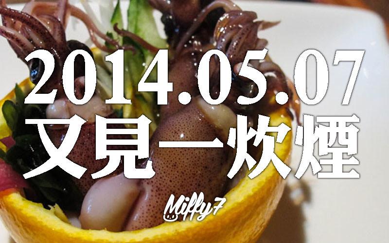 20140507-2-01