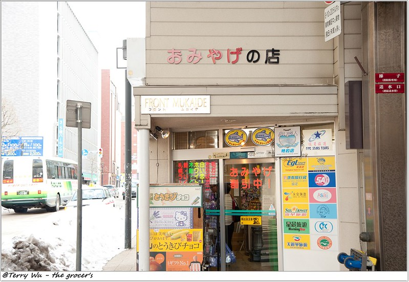 Day6 - 狸小路+札幌工廠-7