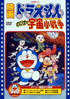 Doraemon Movie 06: Nobita's Little Star Wars - Doraemon Movie 6