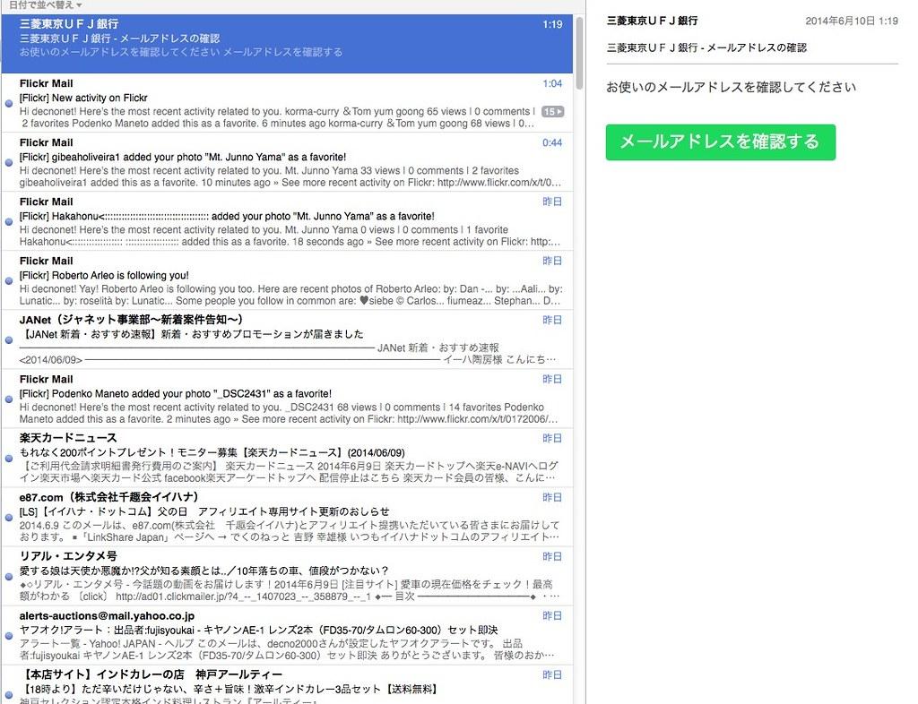緊急! 三菱東京UFJ銀行 メールアドレスの確認 のメールは読まずに消せ!!