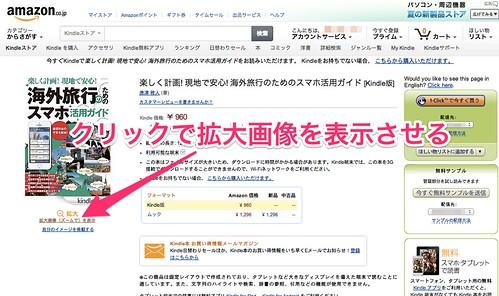 Amazon拡大画像ブックマークレット