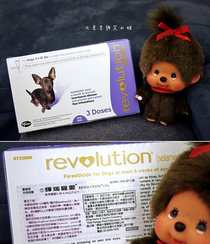 3 輝瑞寵愛 Revolution 12% 30mg
