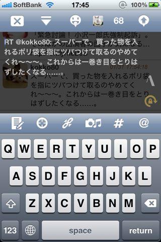 非公式リツイート画面