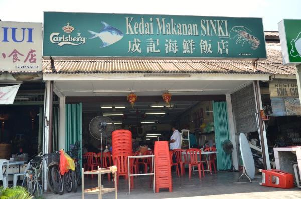 Dengkil Seafood Restaurant