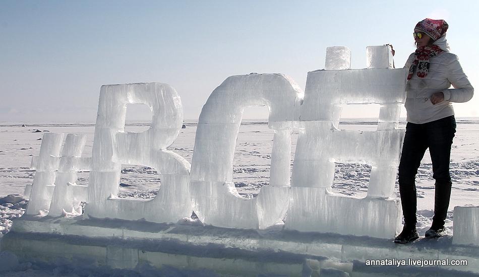 Синий лёд Байкала IMG_3405