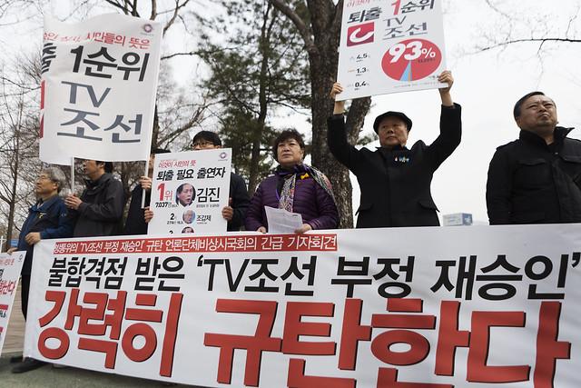 20170324-TV조선부정재승인규탄기자회견01