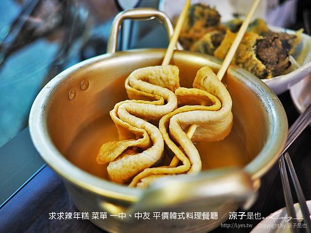 求求辣年糕 菜單 一中、中友 平價韓式料理餐廳 8