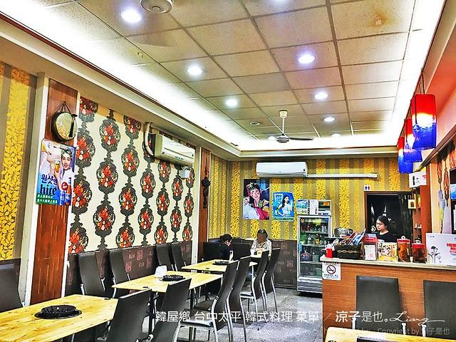 韓屋鄉 台中太平 韓式料理 菜單 28