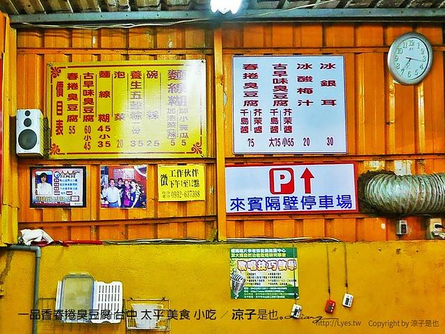 一品香春捲臭豆腐 台中 太平 美食 小吃 2