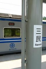 EMU400試運轉列車與三民站