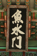 Sign above Gate, Changdeokgung Palace (창덕궁, 昌德宮)
