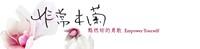 非常木蘭logo