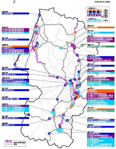山形県EV急速充電器マップ20140601