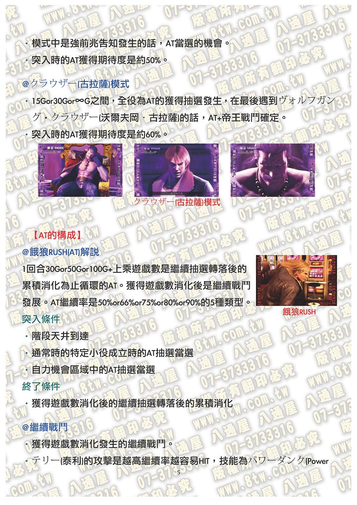 S0214餓狼傳說-賞金 中文版攻略_Page_06