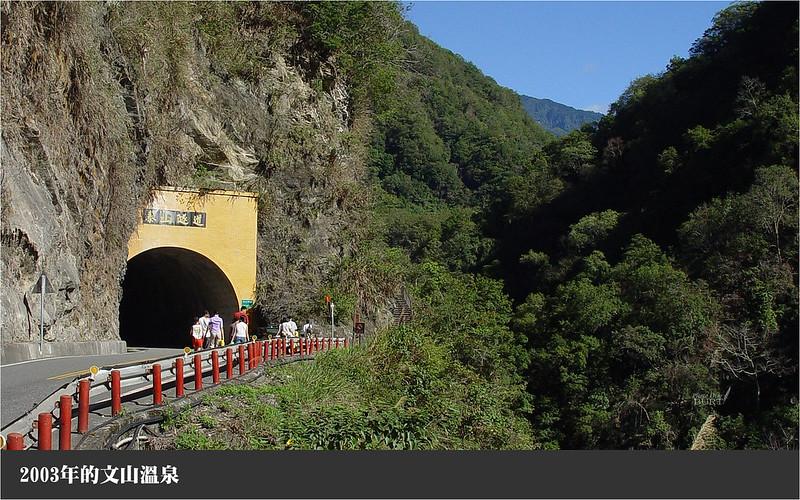 20030824文山溫泉泰山隧道口