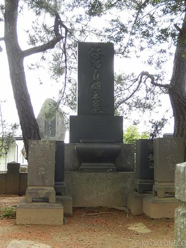輪王寺飯沼貞吉の墓