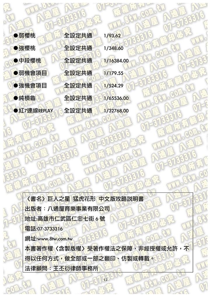 S0169巨人之星 猛虎花形 中文版攻略_Page_13