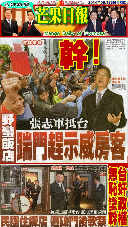 140626芒果日報-台奸新聞--迎接共匪搞戒嚴,飯店住房遭踹門