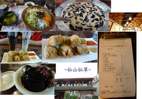 20140719-仙山仙草綜