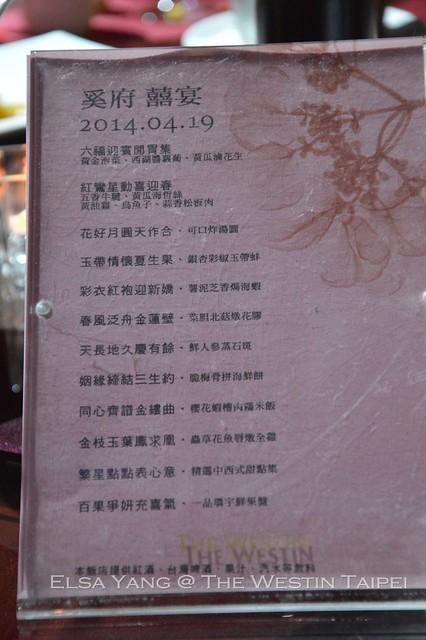 六福皇宮喜宴080
