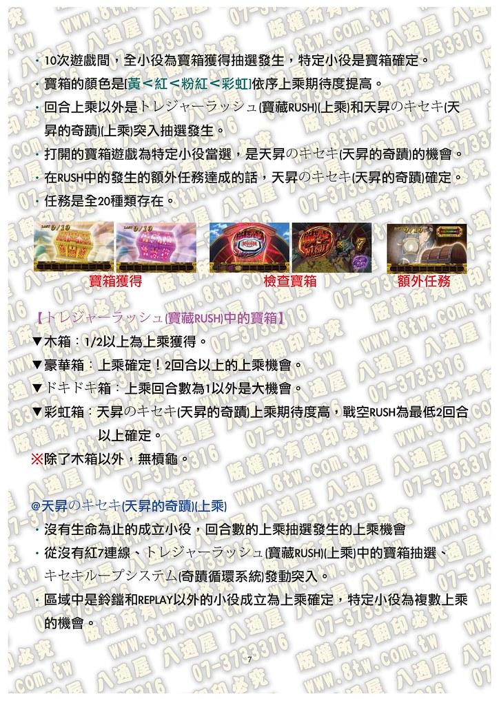 S0168宇宙航站5-戰空之奇蹟~SKY LOVE  中文版攻略 _Page_08