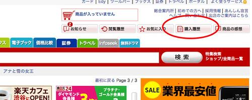 【楽天市場】Shopping is Entertainment : インターネット最大級の通信販売、通販オンラインショッピングコミュニティ